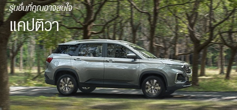The All-New Chevrolet Trailblazer You may also like the Captiva