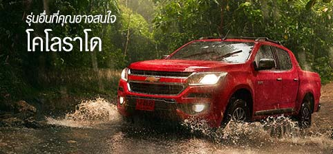 The All-New Chevrolet Trailblazer  You may also like the Colorado
