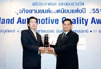 รางวัล Thailand Automotive Quality Award - TAQA 2008