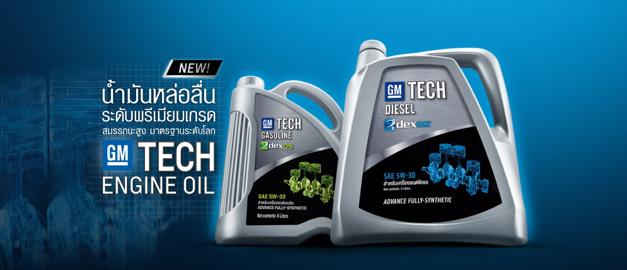 GM tech oil