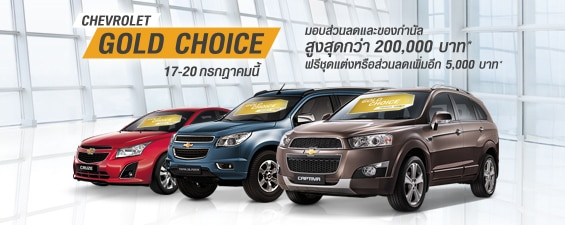 CHEVROLET GOLD CHOICE